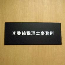 事務所紹介のイメージ